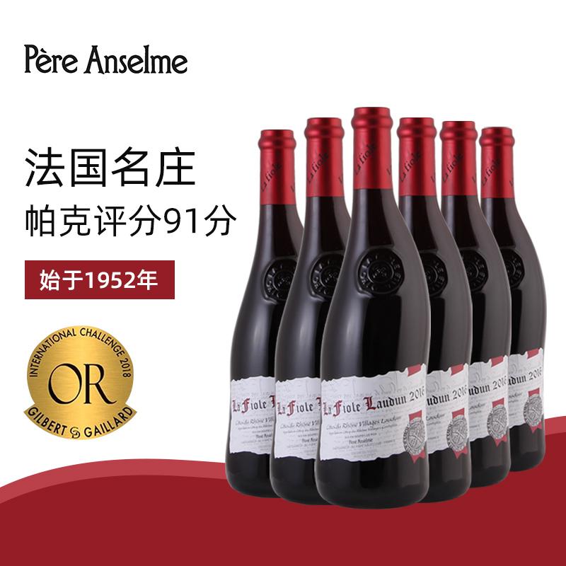 法国夫华歪脖子红酒 罗顿村庄级AOC干红葡萄酒原瓶进口